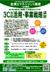 3C活用・事業戦略講座(表)