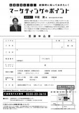 講師紹介とFAX申込用紙(PDF)