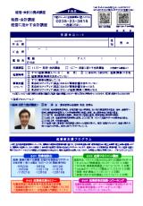 経理・会計力講座_申込