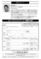 チラシ裏面・受講申込書(PDF)