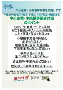 26fy.27fy_中小・小規模事業者対策ポイント_冊子