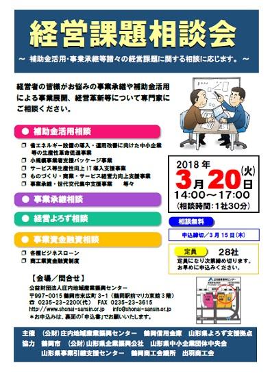 経営課題相談会(表)