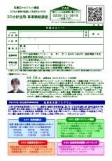 3C活用講座(申込)