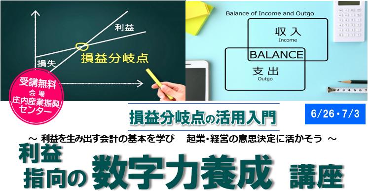利益指向の数字力養成講座【損益分岐点の活用入門】