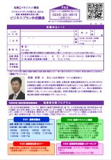 ビジネスプラン作成講座(裏)