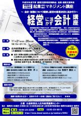 経営に活かす会計講座チラシ(表)