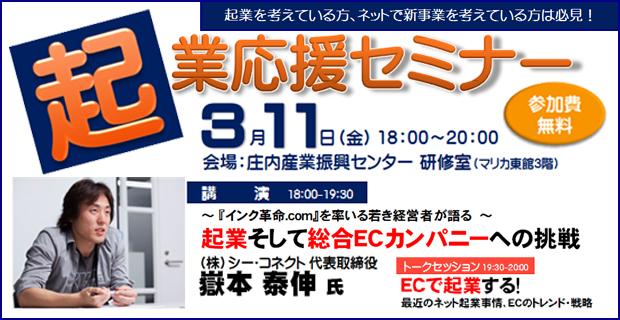 ECで起業する!起業応援セミナー