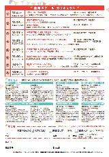 チラシ裏面・FAX申込用紙(PDF)