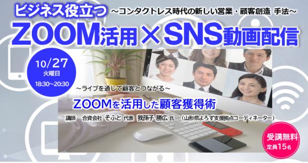 ビジネスに役立つZOOM活用×SNS動画配信< ZOOMを活用した顧客獲得術>