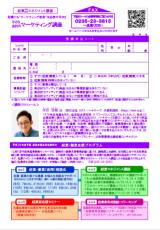 小さな会社のマーケティング講座_申込