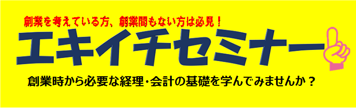 エキイチセミナー(経理・会計講座)