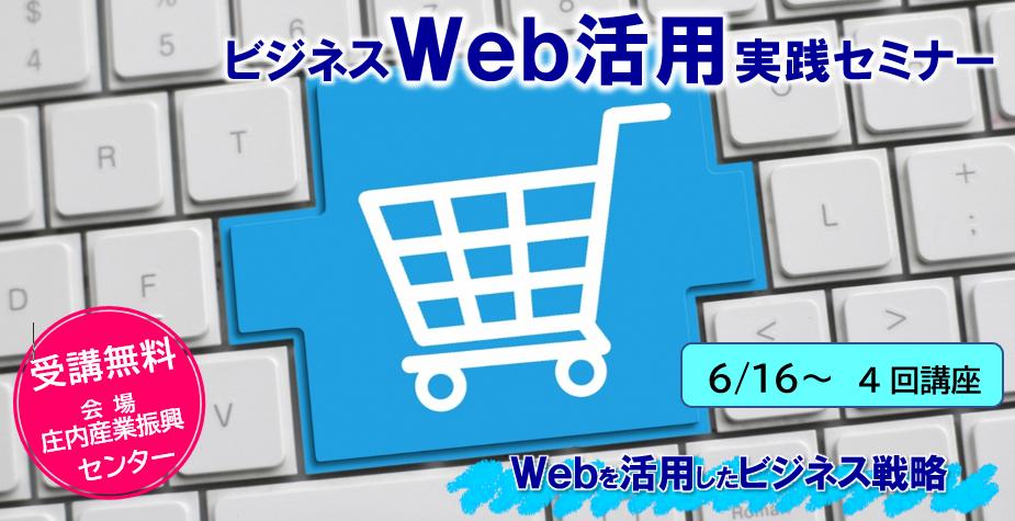 ビジネスWeb活用実践セミナー【Webを活用したビジネス戦略】