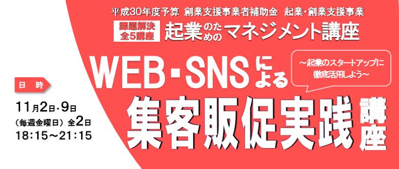 起業マネジメント講座「Web・SNSによる集客販促実践講座」