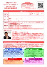 Web・SNSによる集客販促実践講座_申込
