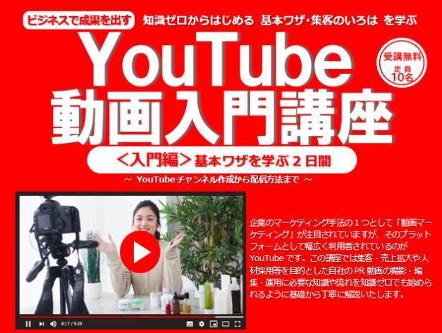 YouTube動画入門講座〈入門編〉